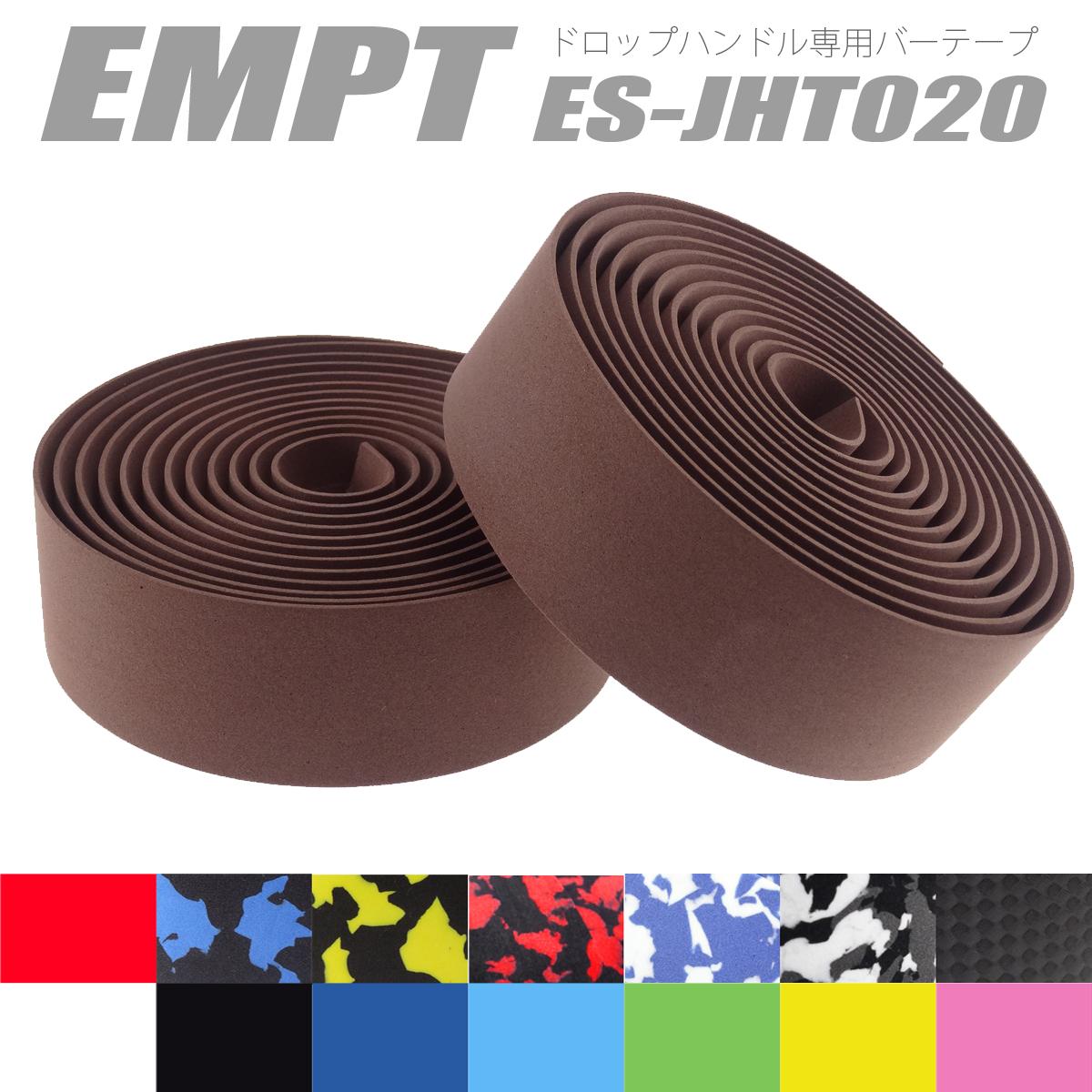 EMPT ES-JHT020 バーテープ 新色登場